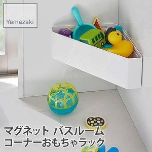 【YAMAZAKI/山崎実業】 マグネット バスルームコーナー おもちゃラック tower ホワイト...