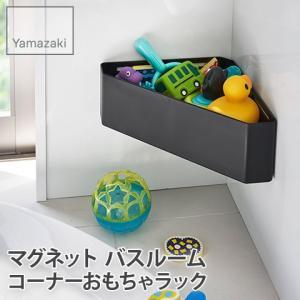 【YAMAZAKI/山崎実業】 マグネット バスルームコーナー おもちゃラック tower ブラック...