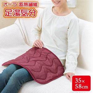 日本製 オーラ蓄熱繊維 足湯気分 部分浴サイズ 35×58cm 富士パックス販売 heartmark-shop
