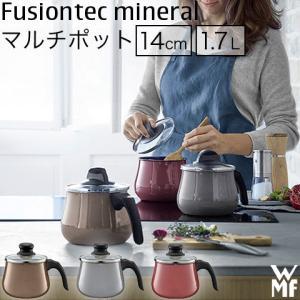 WMF/ヴェーエムエフ フュージョンテック ミネラル マルチポット 14cm 強化ガラス蓋付き ダークプラス プラチナム ローズクォーツ IH対応 食洗機対応 日本正規品 heartmark-shop
