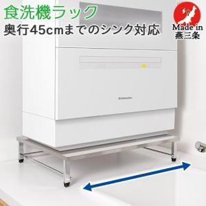 日本製ステンレス 食洗機ラック 食洗機台 食洗機置き台 ステンレス天板 幅50.5cm 奥行45.5cm 高さ11cm 耐荷重40kg SB-130021 簡単組み立て式 ビーワーススタイル|heartmark-shop