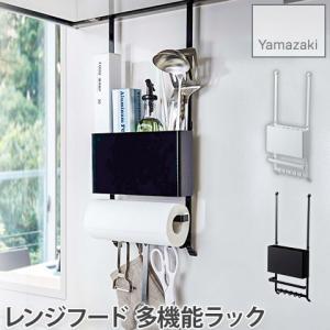 レンジフード 多機能ラック キッチンツール収納 フック付き ホワイト ブラック 組立式 タワー tower 4834 4835 山崎実業 YAMAZAKI|heartmark-shop