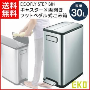 EKO/イーケーオー フットペダル式簡単開閉 両開きごみ箱 エコフライ ステップビン 30L EK9377MT-30L 日本正規品 1年保証