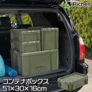 Richell/リッチェル コンテナボックス ふた付き 収納ボックス ラッチコンテナ グリーン 14B 幅51cm 奥行30cm 高さ16cm 容量14L 日本製 heartmark-shop