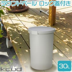 日本製kcud/クード ラウンドペール ロック蓋付き 26L グレー 30Lポリ袋対応 丸型 ごみ箱 ゴミ箱 岩谷マテリアル|heartmark-shop