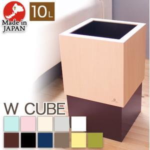 W CUBE ダブルキューブ 袋が見えないカバー付き 木製 ごみ箱 ダストボックス 約10リットル YK06-012 日本製 ヤマト工芸 yamato おしゃれ くず入れ ゴミ箱 北欧|heartmark-shop