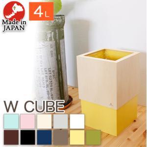 W CUBE ダブルキューブ M 袋が見えないカバー付き 木製 ごみ箱 ダストボックス 約4リットル YK09-020 日本製 ヤマト工芸 yamato  おしゃれ くず入れ ゴミ箱 北欧|heartmark-shop