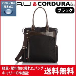 アジア・ラゲージ  CORDURA ビジネスバッグ ブラック AG-1404 キャリーON機能|heartmark-shop