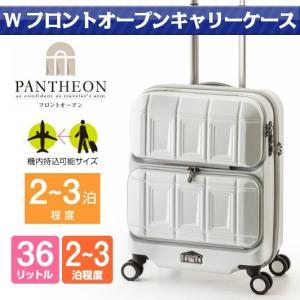 アジア・ラゲージ  Wフロントポケット パンテオン ハードキャリーケース 36L マットブラッシュホワイト PTS-6005 男女兼用 2〜3泊程度|heartmark-shop