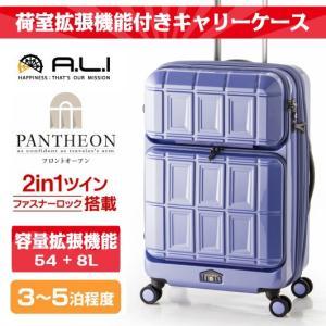 【アジア・ラゲージ】 Wフロントポケット パンテオン ハードキャリーケース 54L+8L 拡張機能付...