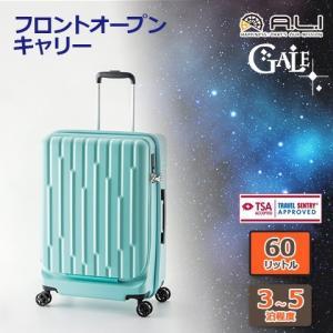 【アジア・ラゲージ】 フロントオープン ハードキャリーケース 60L ライトブルー GALE-F24...