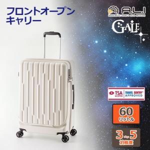 【アジア・ラゲージ】 フロントオープン ハードキャリーケース 60L ホワイト GALE-F24 男...