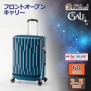 【アジア・ラゲージ】 フロントオープン ハードキャリーケース 60L ターコイズブルー GALE-F...