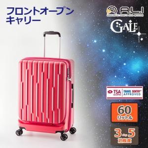 【アジア・ラゲージ】 フロントオープン ハードキャリーケース 60L ピンク GALE-F24 男女...
