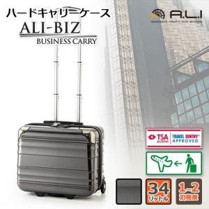 【アジア・ラゲージ】 ビジネス 2輪 ハードキャリーケース 34L カーボンブラック 1〜2泊程度 ...