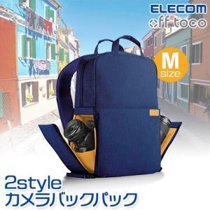【ELECOM/エレコム】 off toco オフトコ 一眼レフカメラ用 バックパック 2style...