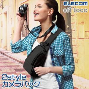 【ELECOM/エレコム】 off toco オフトコ 2style カメラボディーバッグ カメラバ...