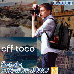ELECOM/エレコム off toco オフトコ 一眼レフカメラ用 バックパック 2style カ...