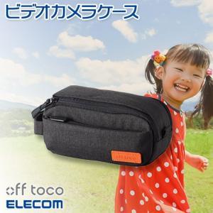 ELECOM/エレコム off toco オフトコ デジタルビデオカメラケース ビデオカメラバッグ ...