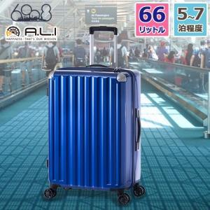 アジア・ラゲージ ハードキャリーケース 手荷物預け無料サイズ 66L 5〜7泊程度の旅行に最適 ブルー ファスナータイプ ダブルホイールキャスター ALI-6008-24|heartmark-shop