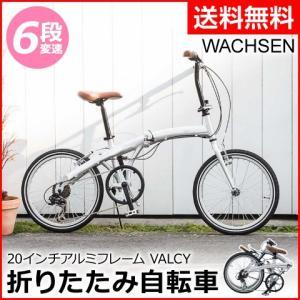 【WACHSEN/ヴァクセン】 20インチ アルミ フレーム 折りたたみ自転車