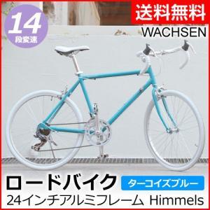 【WACHSEN/ヴァクセン】 24インチ アルミ フレーム ロードバイク