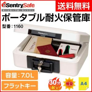 送料無料 sentry/セントリー ポータブル耐火保管庫 (30分耐火) フラットキー式 7.0L ホワイト 1160 A4用紙サイズ収納可 heartmark-shop
