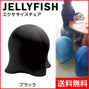 【SPICE/スパイス】 ジェリーフィッシュ エクササイズチェア ブラック