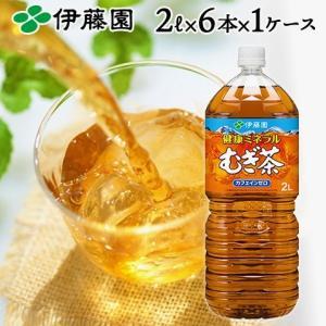伊藤園 健康ミネラルむぎ茶 ノンカフェイン ペットボトル 2L (6本入り) 1ケース|heartmark-shop
