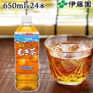 【伊藤園】健康ミネラルむぎ茶 ノンカフェイン ペットボトル 650ml (24本入り) 1ケースカフ...