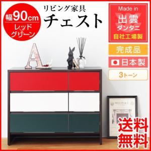 【日本製・完成品】 リビング家具 幅90cm チェスト 3トーン レッド×グリーン 自社工場生産