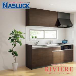 システムキッチン ステンレス  リヴィエール RIVIERE I型 間口1800mm IHクッキングヒーター ナスラック キッチン リフォーム|heartmark-shop