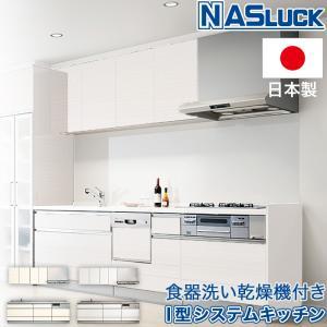 システムキッチン  ステンレスキッチン オリジナル  I型 間口2400mm ステンレスワークトップ 3口ビルトインコンロガラストップ(プロパン) 食器洗い乾燥機付き|heartmark-shop