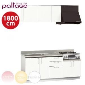 セットキッチン パルテエジ paltage I型 間口1800mm セクショナルキッチン ステンレスキッチン リフォーム 【ナスラック】 heartmark-shop