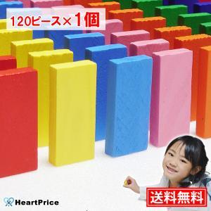 ドミノ倒し おもちゃ 積み木 知育 玩具 120個 12色セット 木製 カラフル こども 誕生日 プレゼント 送料無料