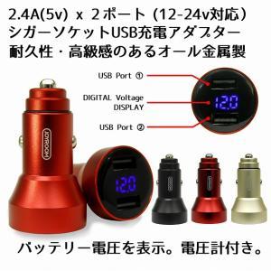 スマホ充電 シガーソケット USB 2ポート 充電器  バッテリー電圧表示機能付 hearts-hiace
