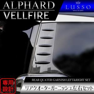 アルファード 30系 ヴェルファイア リアクオーターガーニッシュ カーボン調 外装 左右セット   hearts-hiace