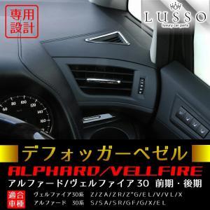 ALPHHARD VELLFIRE   ■商品名   アルファード・ヴェルファイア30系  デフォッ...