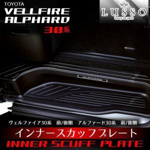 アルファード30系 ヴェルファイア30系 インナースカッフプレート C ブラック セカンドドア上部用 左右セット2ps hearts-hiace