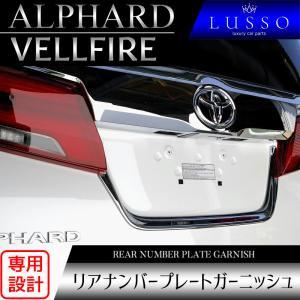 アルファード30系 ヴェルファイア30系 専用 リアナンバートリム メッキ トリム カバー ガーニッシュ hearts-hiace