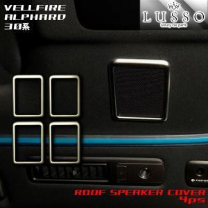 アルファード30系 ヴェルファイア30系 ルーフスピーカーカバー ガーニッシュ エグゼクティブ hearts-hiace