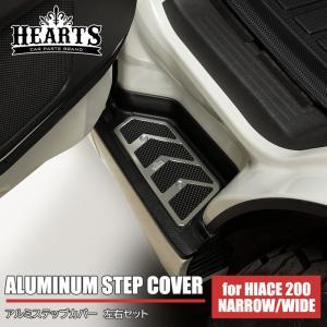 200系ハイエース ハーツ(Hearts) アルミステップ (左右) 削り出し エクステリア ステップ|hearts-hiace