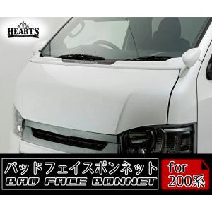AE-007 【受注生産】200系ハイエース  バットフェイス ボンネット ナロー(標準)ボディー