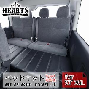 ◇【受注生産】 200系ハイエース ハーツ(Hearts) ワゴンGL ベットキット TYPE 1 分割タイプ|hearts-hiace