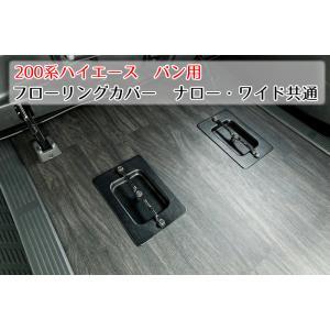 200系ハイエース バン ナロー ワイド S-GL フローリング カバー|hearts-hiace