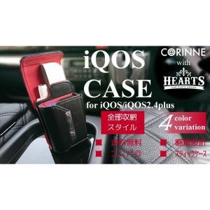 iQOS 全部収納ケース アイコス ケース 電子たばこ iQOSカバー hearts-hiace