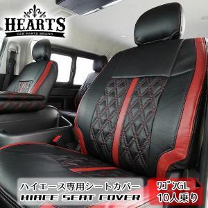 ■200系ハイエース ハーツ ワゴン10人用 GL シートカバー1台分セット ハイエースシートカバー