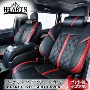 200系ハイエース ハーツ 3D バケットタイプシートカバー フロント2脚セット シートカバー|hearts-hiace