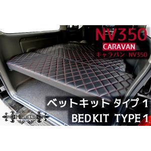 ●●【受注生産】NV350 キャラバン ベットキット プレミアムGX  用 TYPE1 hearts-hiace