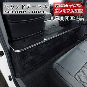 【受注生産】NV350 キャラバン セカンドテーブル プレミアムGX用 リアデッキテーブル 標準タイプ hearts-hiace